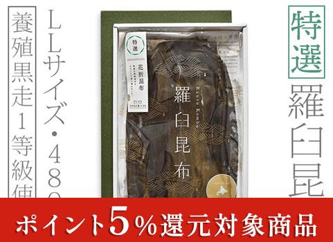 特選 羅臼昆布 480g・LLサイズ(北海道 羅臼産)【お中元ギフト】