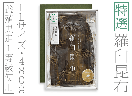 特選 羅臼昆布 480g・LLサイズ(北海道 羅臼産)