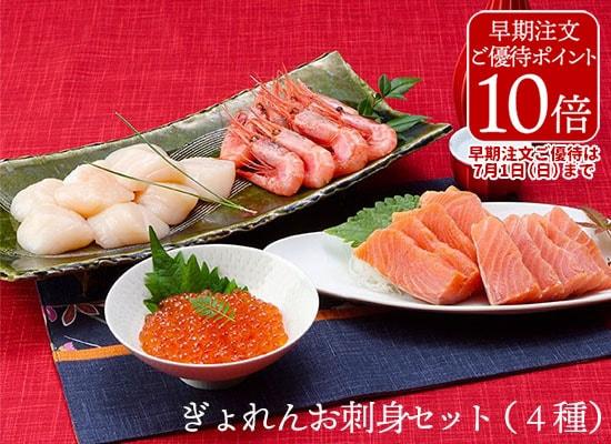 ぎょれんお刺身セット(4種)