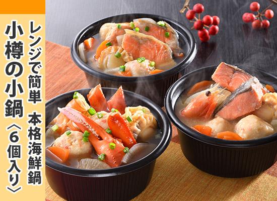 小樽の小鍋 6個入(レンジ調理可)【石狩鍋・かに鍋・鮭うしお汁】