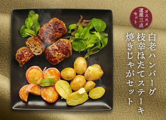 白老ハンバーグ・枝幸ほたてステーキ・焼きじゃがセット