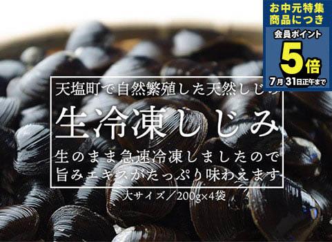 生冷凍しじみ(800g)大サイズ
