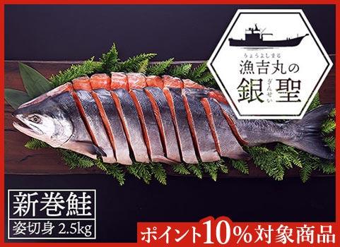 新巻鮭「漁吉丸の銀聖」旨味熟成造り 2.5kg(北海道 日高産)【お中元ギフト】