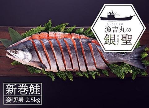 新巻鮭「漁吉丸の銀聖」旨味熟成造り 2.5kg(北海道 日高産)