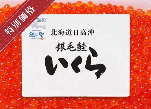 """""""銀聖""""塩いくら 150g×2(北海道 日高産)"""