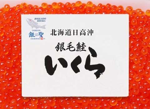 銀聖塩いくら・いくら醤油漬け(各150gずつ)
