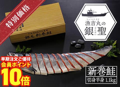 漁吉丸の銀聖新巻鮭 旨味熟成造り(半身1.1kg)