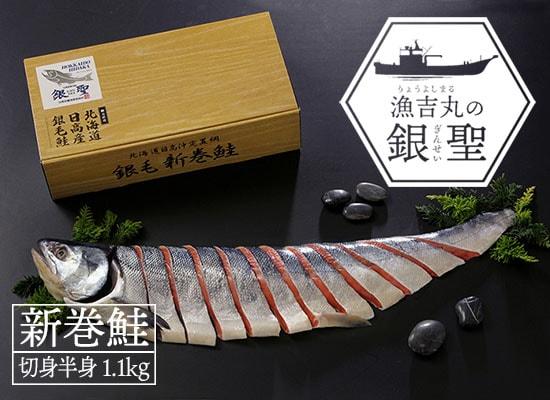 新巻鮭「漁吉丸の銀聖」旨味熟成造り 半身1.1kg(北海道 日高産)