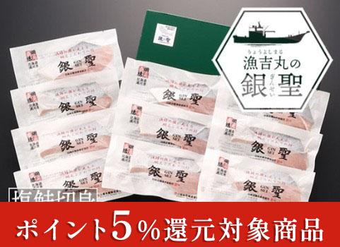 漁吉丸の「銀聖」塩鮭切身 10切(北海道 日高産・個別包装)【お中元ギフト】