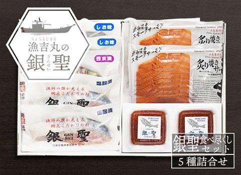 漁吉丸の「銀聖」食べづくしセット(北海道 日高産)