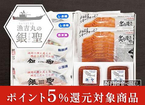漁吉丸の「銀聖」食べづくしセット(北海道 日高産)【お中元ギフト】