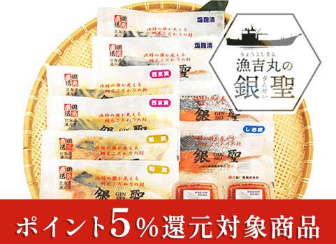 漁吉丸の「銀聖」切身 4色漬といくらセット(北海道 日高産)【お中元ギフト】