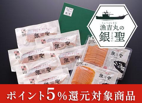 漁吉丸の「銀聖」鮭切身とスモークサーモンセット(北海道 日高産)【お中元ギフト】