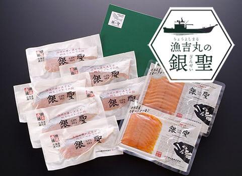 漁吉丸の「銀聖」鮭切身とスモークサーモンセット(北海道 日高産)