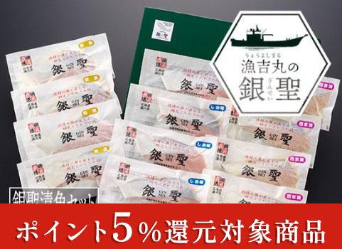 漁吉丸の「銀聖」漬魚セット(北海道 日高産・個別包装)【塩鮭・西京漬・粕漬】【お中元ギフト】