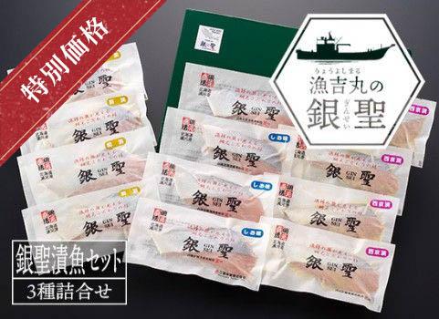 漁吉丸の「銀聖」漬魚セット(北海道 日高産・個別包装)【塩鮭・西京漬・粕漬】