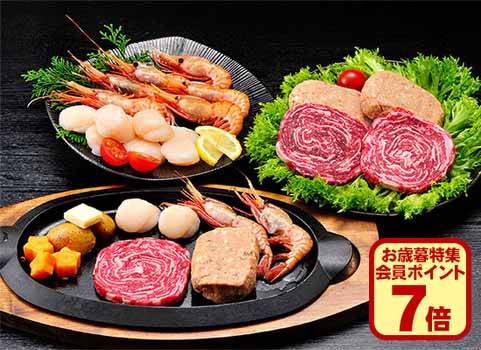 北海道産牛・海鮮セット