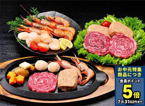 白老産牛肉・海鮮セット
