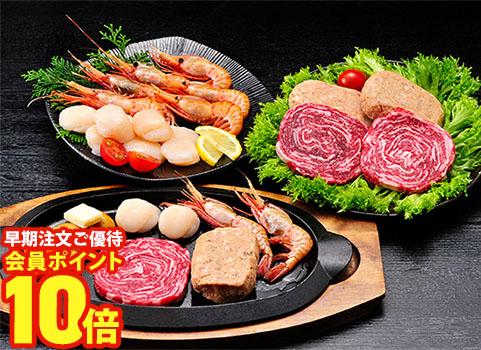 北海道産牛肉・海鮮セット