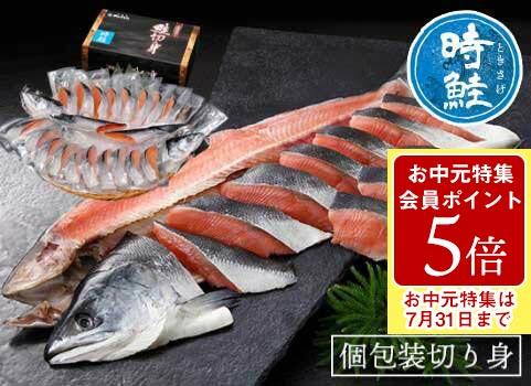 北海道産塩時鮭 姿切身・個包装(1.4kg)