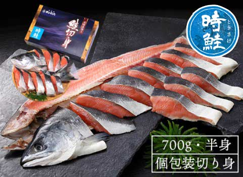 北海道産塩時鮭 姿切身・個包装(半身・700g)