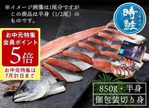 北海道産塩時鮭 姿切身・個包装(半身・850g)