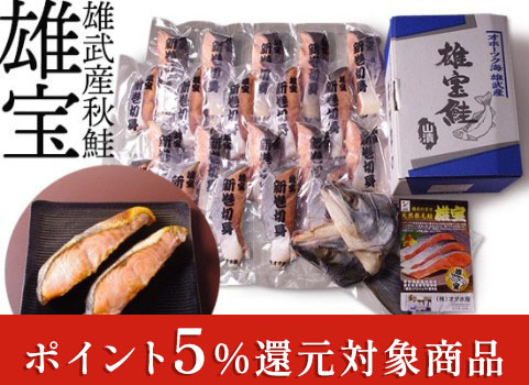 新巻鮭「雄宝鮭」山漬け 2.5kg(北海道 雄武産・個別包装)【お中元ギフト】