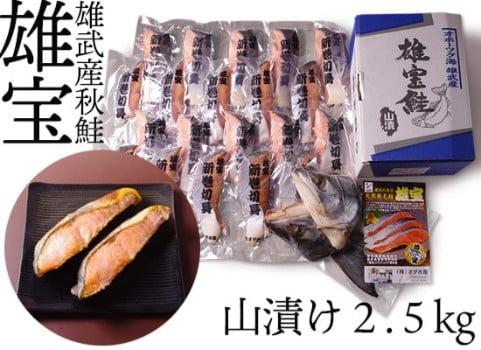 新巻鮭「雄宝鮭」山漬け 2.5kg(北海道 雄武産・個別包装)