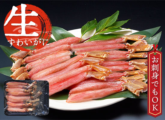 生ずわいがにむき身(冷凍・500g)