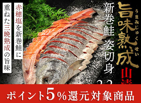 新巻鮭「旨味熟成山漬け」2.2kg(北海道産・個別包装)【お中元ギフト】