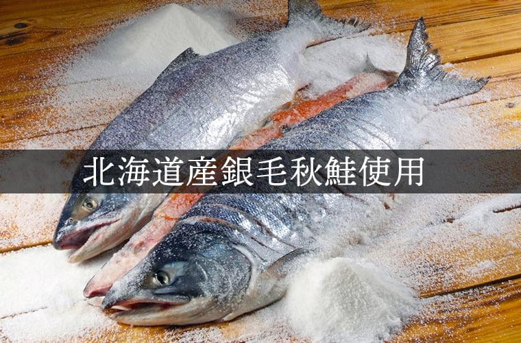 北海道産 銀毛秋鮭を使用、大量の塩で山漬け
