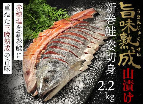新巻鮭「旨味熟成山漬け」2.2kg(北海道産・個別包装)
