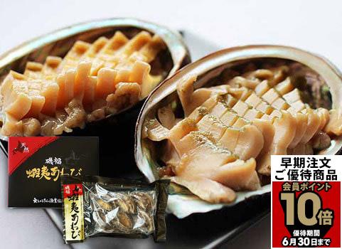 北海道 刺身用 天然えぞあわび(300g)【冷凍・化粧箱入】
