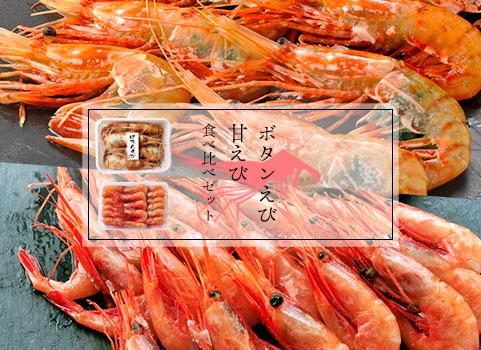 【販売終了】特大ボタンえび・甘えび食べ比べセット