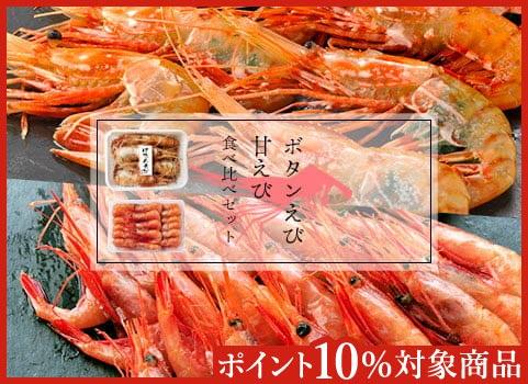 """特大ぼたんえび・甘えび""""食べ比べ""""セット 700g(刺身用)【お中元ギフト】"""