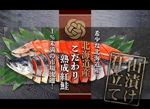 【〆】北海道産こだわり熟成紅鮭1.8kg(個包装・姿切身)