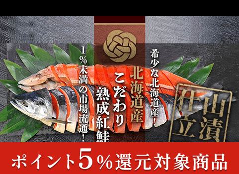 """""""北海道産""""塩紅鮭「こだわり熟成」半身900g(個別包装)【お中元ギフト】"""