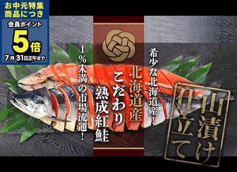 北海道産こだわり熟成紅鮭1.8kg(個包装・姿切身)