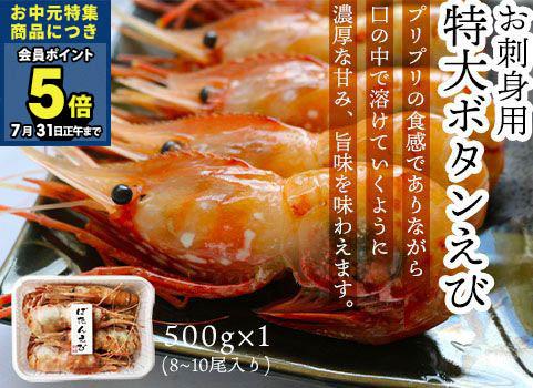刺身用 特大ボタンえび(500g)