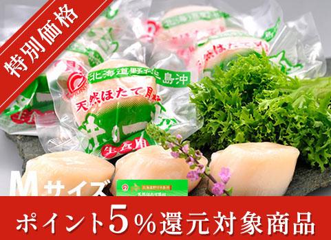 ほたて貝柱「味の一粒」400g・Mサイズ(北海道 野付産・刺身用冷凍)【お中元ギフト】