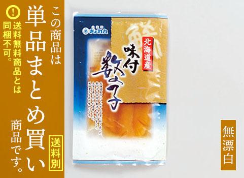 北海道産味付き数の子(100g・無漂白)