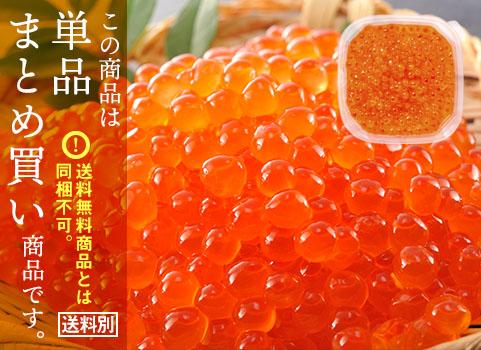 いくら醤油漬 60g(北海道産・昆布しょうゆ味)[送料別]