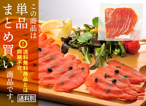 紅鮭スモークサーモン(80g)