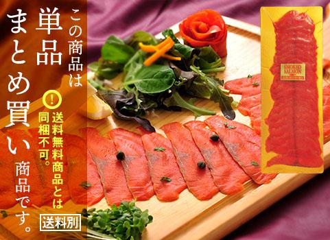 紅鮭スモークサーモン(200g)