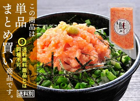 鮭とろ 120g(北海道羅臼産)[送料別]