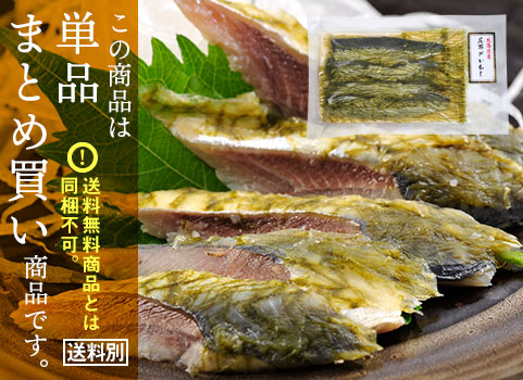 北海道産昆布〆いわし(80g)