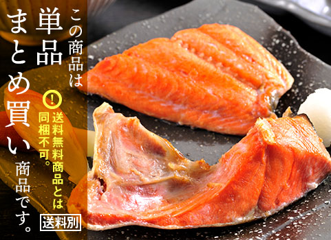塩紅鮭 カマ・尾肉詰め(500g)