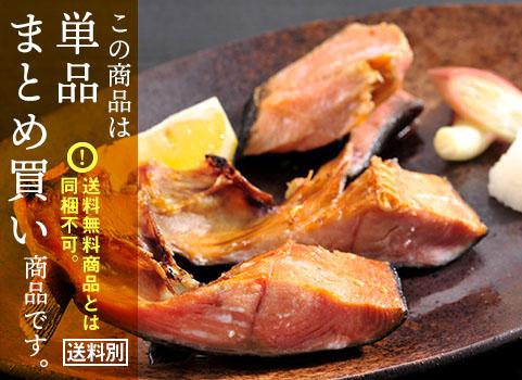熟成塩秋鮭 カマ・尾肉詰め(500g)