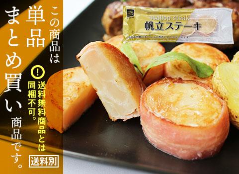 枝幸産 帆立ステーキ(40g×4個入)