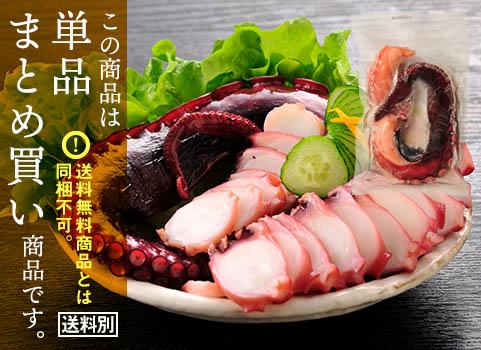 北海酢だこ(250g)